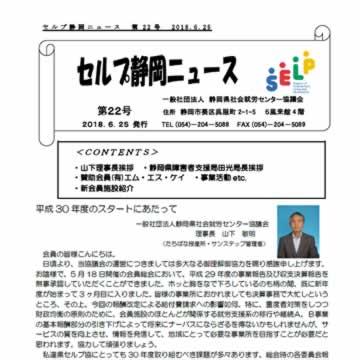 セルプ静岡NEWS 第22号