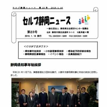 セルプ静岡NEWS 第23号
