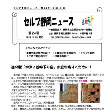 セルプ静岡NEWS 第24号