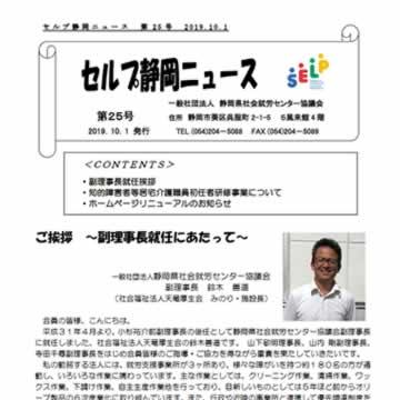 セルプ静岡NEWS 第25号